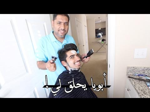 Xxx Mp4 شكرا أبويا عالحلاقة Thanks Dad For The Haircut 3gp Sex