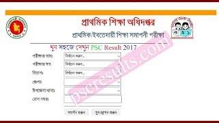 খুব সহজেই দেখুন psc result 2017 bd   psc exam result 2017   www dpe gov bd   এবতেদায়ী রেজাল্ট ২০১৭