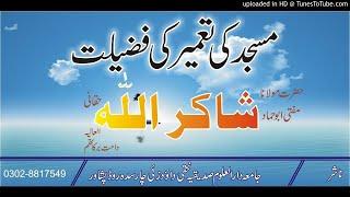 #pashto islamic bayan, Masjid key tameer key Fazeelat by Hazarat Maulana Mufti Abu Hammad Shakir Ull