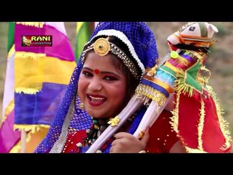 Xxx Mp4 Rani Rangili Ka Superhit Song 2017 बाबा रो घोड़लियो बाबा रामदेव सुपरहिट सांग 3gp Sex