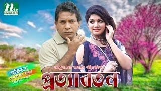 Bangla Natok Prottaborton l Mosharraf Karim, Shohana  Shaba l Drama & Telefilm