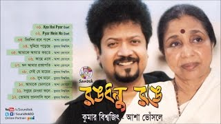 Kumar Bishwajit, Asha Bhosle - RongDhonu Ronge | Hit Songs | Soundtek