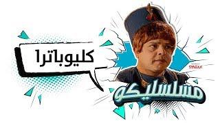 محمد هنيدي | فوازير مسلسليكو كليوباترا - الحلقة 18 | Mosalsleko HD - Cleopatra