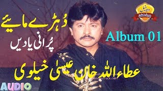 Attaullah Khan Esakhelvi  Dohre Maiay  Album 01  Old Is Gold  Porani Yaden  Wattakhel Production