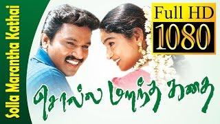 Solla Marandha Kathai Full Movie HD | Cheran | Rathi | Ilaiyaraja | Thangar bachan | சொல்ல மறந்த கதை