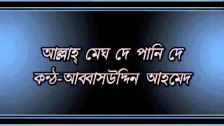 Allah Megh De Pani De.......Abbasuddin Ahmed.wmv