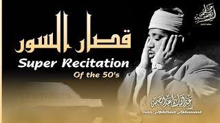 قصار السور لفضيلة الشيخ عبد الباسط بصوت عذب وأداء مبهر