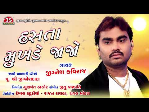 Xxx Mp4 Hasta Mukhde Jajo Jignesh Kaviraj New Gujarati Sad Song 3gp Sex