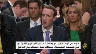 مؤسس فيسبوك يدلي بشهادته أمام الكونغرس