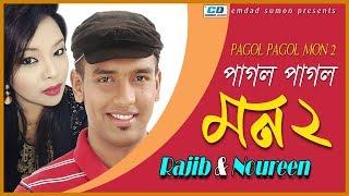 Pagol Pagol Mon - 2   Rajib & Noureen   Emdad Sumon   Amit Chatterjee   Bangla New Song   2018