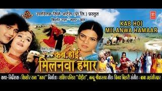 KAB HOYEE GAWNA HAMAAR - Full Bhojpuri Movie