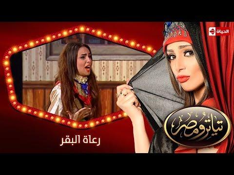 Xxx Mp4 تياترو مصر الموسم الأول الحلقة 9 التاسعة رعاة البقر علي ربيع و حمدي المرغني Teatro Masr 3gp Sex