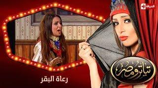تياترو مصر | الموسم الأول | الحلقة 9 التاسعة | رعاة البقر |علي ربيع و حمدي المرغني| Teatro Masr