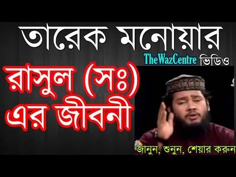 রাসুল (সঃ) এর জীবনীRasul Sw Er Joboni. Tariq Monowar Bangla Waz