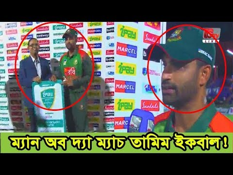 Xxx Mp4 দুর্দান্ত পারফরম্যান্সে ম্যাচ সেরা হয়ে যা বললেন তামিম Bd Cricket News Tamim Iqbal 3gp Sex