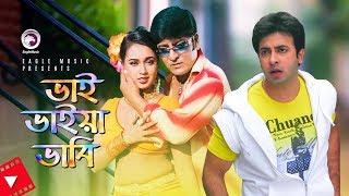 Bhai Bhaiya Bhabhi | Movie Scene | Shakib Khan | Poly | Amit Hasan | Love Beyond Family