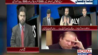 Badalta Pakistan 22 April 2019 p1
