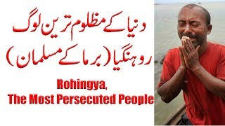 Burma ke Musalmano par zulam ke bare me tareekhi video | Rohingya, The Most Persecuted People