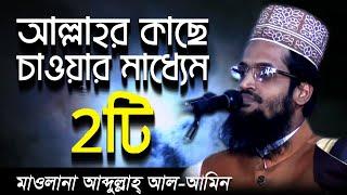 Bangla Waz Mahafil 2018 By Abdullah Al Amin খুরুলিয়া, কক্সবাজার