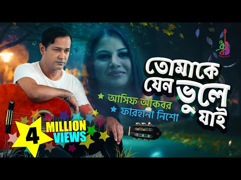 Xxx Mp4 Tomake Jeno Vule Jai Asif Akbar Farhana Nisho Bangla New Song 2018 3gp Sex