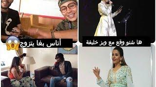 VLOG Mawazine Experience| يوم في حياتي..موازين..لقائي مع ويز خليفة...أناس باغي يتزوج