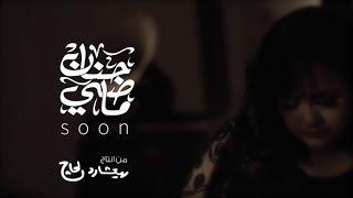 Hanan Mady - Hanen L Mady Promo / حنان ماضي - حنين لماضي برومو