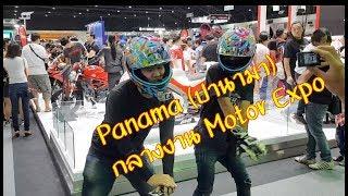 เต้น Panama กลางงาน Motor Expo 2017!! คนถ่ายยังอาย 555