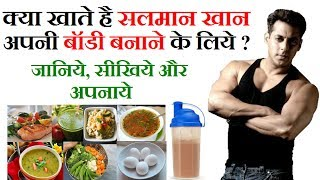 सलमान खान डाइट & वर्कआउट प्लान | How to Lose Weight & Gain Muscle Fast | Celebrity Diet