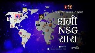 Hami NSG Sara - NSG Members - Nepalese Smule Group | New Nepali Pop Song 2017/2074