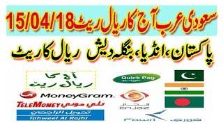 Saudi Riyal Rate Exchange Today 15/04/2018 | Pakistan | India | Bangladesh |SAR|PKR|INR|MJH Studio|