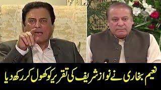 Naeem Bukhari nay Nawaz Sharif ki TAKREER ko khol kar rakh deya