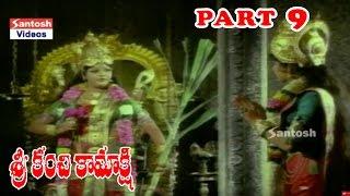 Sri Kanchi Kamakshi Telugu Movie Part 9 || Gemini Ganesan, Sujatha, Sripriya