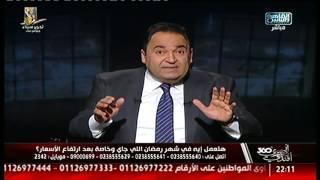 المصرى أفندى 360|إستعدادات الحكومة لرمضان..غلاء أسعار أكياس الدم.. ظواهر تهدد المجتمع