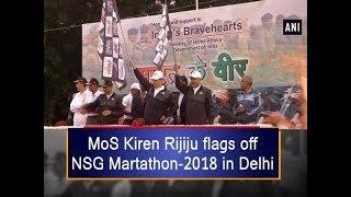 MoS Kiren Rijiju flags off NSG Martathon-2018 in Delhi - #ANI News