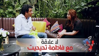 لا علاقة : كاميرة خفية  مع فاطمة تحيحيت | Télé Maroc