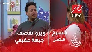مسرح مصر - ويزو تقصف جبهة عفيفي