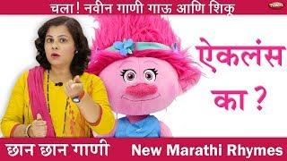 Aikales ka | Listen to me Song | Marathi Balgeet | Marathi baby Song | Marathi Music Video