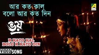 R Kato Kal Bolo R Kato Din | Bhoy | Bengali Movie Song | Asha Bhosle, Amit Kumar