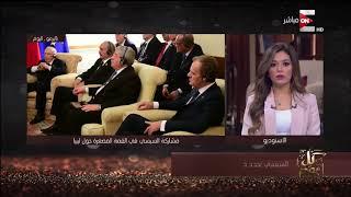 """كل يوم - السيسي يحدد خارطة طريق حل الأزمة الليبية في القمة المصغرة بـ """"باليرمو"""""""
