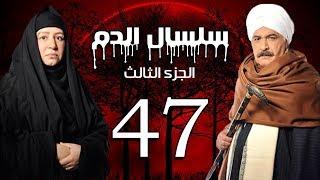 Selsal El Dam Part 3 Eps  | 47 | مسلسل سلسال الدم الجزء الثالث الحلقة