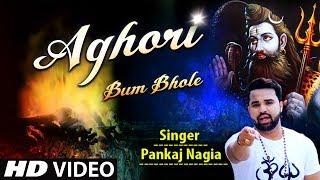 Aghori Bum Bhole I Shiv Bhajan I PANKAJ NAGIA I Full HD Video Song I T-Series Bhakti Sagar