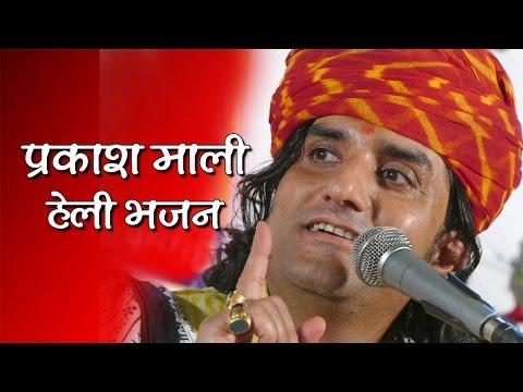 Prakash Mali II  सूती होती सुखभर नींद में हेली   II  Heli Bhajan