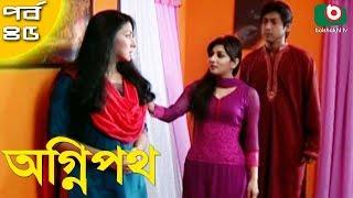 বাংলা নাটক - অগ্নিপথ | Agnipath | EP 45 | Raunak Hasan, Mousumi Nag, Afroza Banu, Shirin Bokul