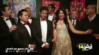 """لقاءات ابطال فيلم """" اوشن 14 """"  بطولة نجوم مسرح مصر"""