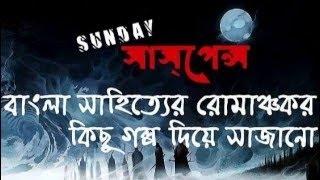 Gangtok-e Gondogol Feluda Special Part 2 by Satyajit Ray - SUNDAY SUSPENSE