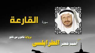 القران الكريم كاملا بصوت الشيخ احمد خضر الطرابلسى | سورة القارعة
