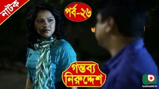 Bangla Natok | Gontobbo Niruddesh | EP - 26 | Bijori Barkatullah, Suzena, Partha Barua, Nadia