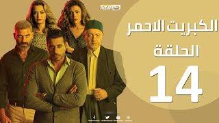 الحلقة 14 الرابعة عشر - مسلسل الكبريت الاحمر     Episode 14 - The Red Sulfur Series