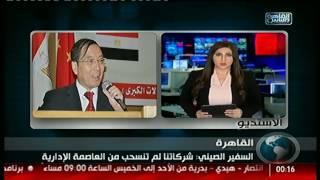 نشرة منتصف الليل من القاهرة والناس 22 مارس