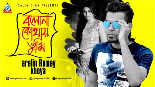 Arfin Rumey, Kheya - Bolona Kothay Tumi   Bangla Song   Sangeeta